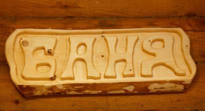 Bath / Sauna